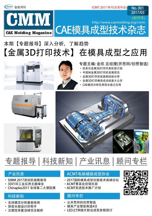 【2017 3月號】-金屬3D打印技術