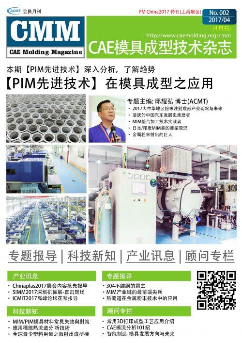 【2017 4月號】-PIM先進技術