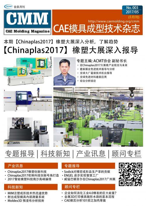 【5月號】-Chinaplsa2017大展