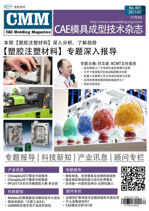 【2017 7月號】-塑膠注塑材料