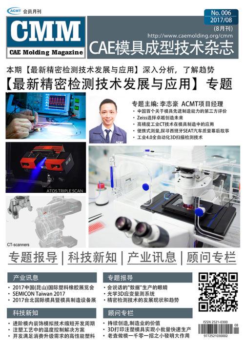 【2017 8月號】-精密檢測技術