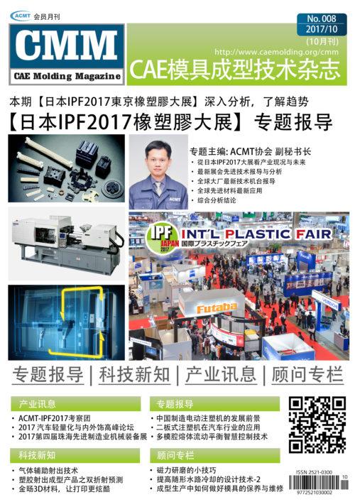 【2017 10月號】- 日本IPF2017橡塑膠大展