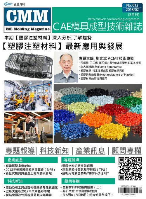 【2018 2月號】-塑膠注塑材料最新應用與發展