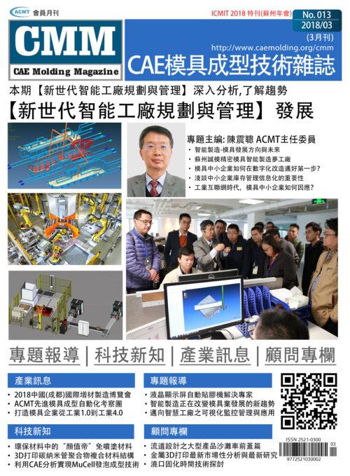 【2018 3月號】-新世代智能工廠規劃與管理發展