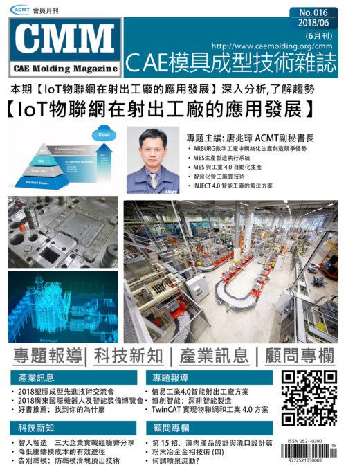 【2018 6月號】-loT 物聯網在射出工廠的應用發展