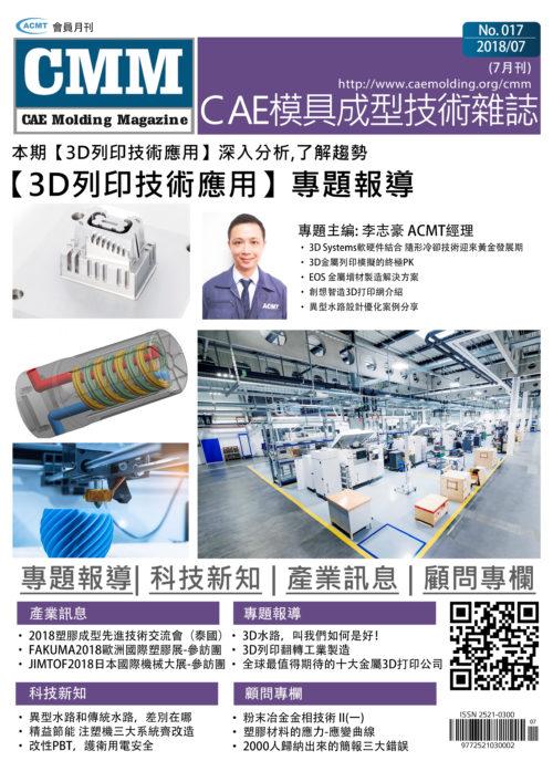 【2018 7 月號】-3D列印技術應用