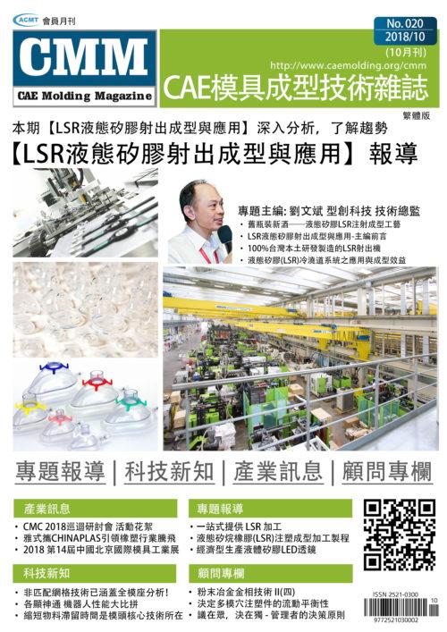 【2018 10月號】-LSR液態矽膠射出成型與應用