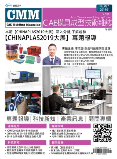 【2019 5月號】-CHINAPLAS2019大展專題報導