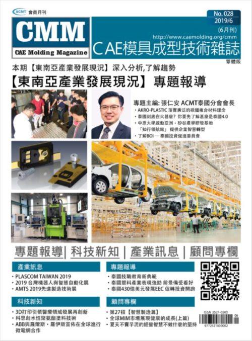 【2019 06月號】-東南亞產業發展現況