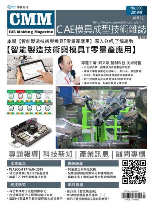 【2019 8月號】-智能製造技術與模具T零量產應用