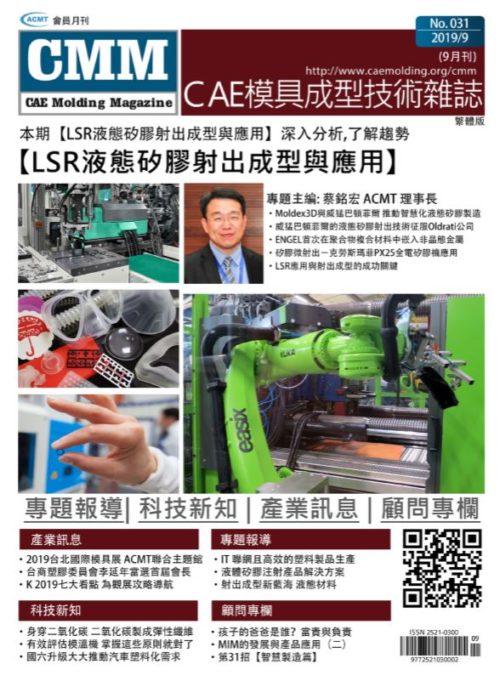 【2019 9月號】-LSR液態矽膠射出成型與應用