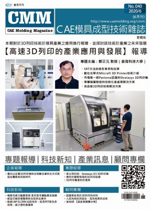 【2020 6月號】-高速3D列印的產業應用與發展
