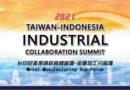 2021Taiwan-Indonesia Industrial Collaboration Forum