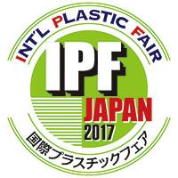 日本IPF2017