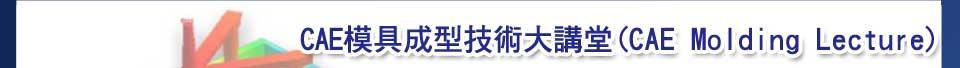 CAE成型技術大講堂(CAE Molding Lecture)