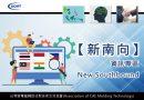 越南手機及其零組件出口持續成長
