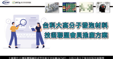 【台科大高分子發泡材料技術聯盟會員推廣方案】