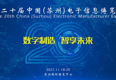 第二十屆中國(蘇州)電子信息博覽會