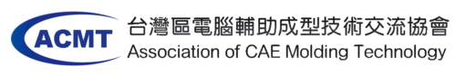 ACMT台灣區電腦輔助成型技術交流協會