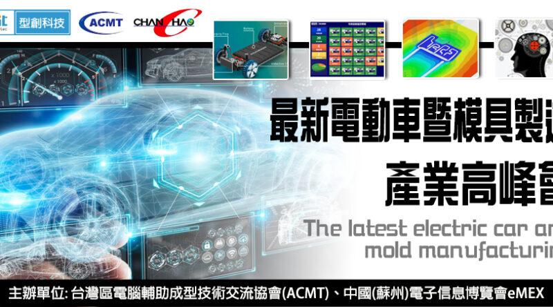 最新電動車暨模具製造產業高峰會2021