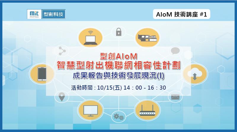AIoM技術講座#1-射出機聯網相容性計劃系列