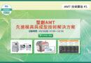 AMT技術講座#1-先進模具與成型技術系列
