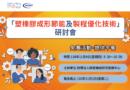「塑橡膠成形節能及製程優化技術」研討會
