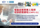 2019電腦試模專案工程師培訓認證課程(CMPE-01)