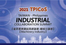 2021 Taiwan Philippines Industrial Collaboration Summit-Machinery Industry Sub forum